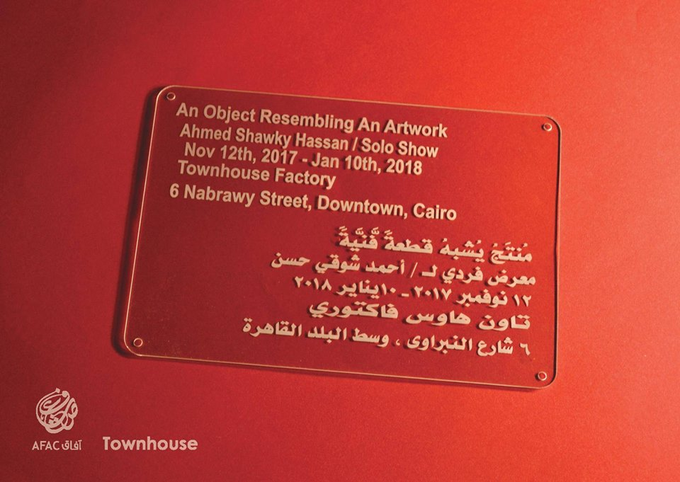 An Object Resembling an Artwork | Ahmed Shawky Hassan
