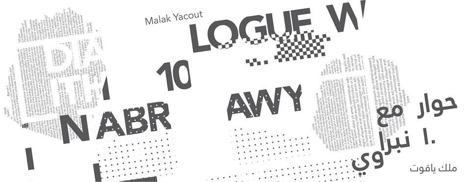 Dialogue with 10 Nabrawy | Malak Yacout